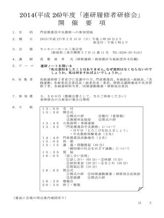 2014(平成 26)年度「連研履修者研修会」 開 催 要 項