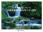 「小水力発電について」(イームル工業使用資料)(PDF形式:3.15MB)
