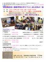 「姪浜商店街⇔西南学院大学イベント」はじめるよ!会