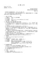 分煙システムの保守業務(平成27年2月26日締切)