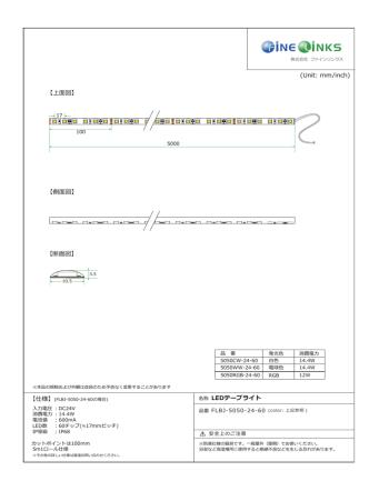 DC24V 仕様図 - 株式会社ファインリンクス