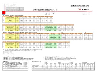 2月 - NYK Container Line