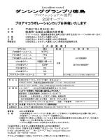プロシラバス - JDC西部総局
