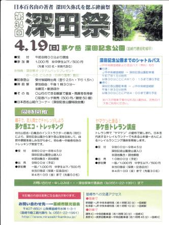 4/19(日)第34回深田祭開催のお知らせ(韮崎市観光協会)