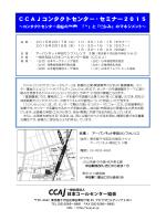 CCAJコンタクトセンター・セミナー2015