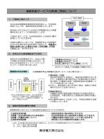 接続供給サービスの新規ご契約について(概要資料)(PDF