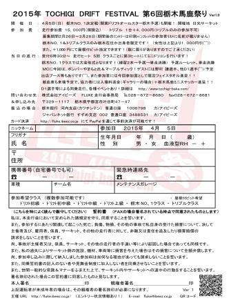 2015年 TOCHIGI DRIFT FESTIVAL 第6回栃木馬鹿祭り