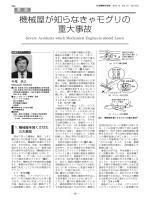 機械屋が知らなきゃモグリの重大事故 (中尾政之:日本