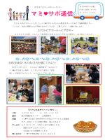 マミサポ通信(平成27年2月号)(PDF:532KB)
