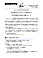 【プレスリリース】JICA東北 記者説明会のご案内 開発途上国に広がる