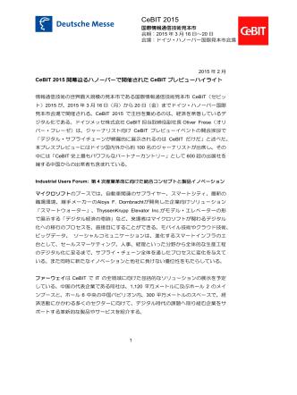 CeBIT 2015 - ドイツ産業見本市・日本代表部