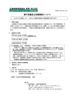 第67回優良公民館表彰について 広島県教育委員会 NEWS RELEASE