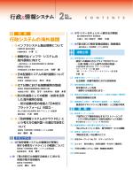 2015年刊行分 2月号 - IAIS |一般社団法人 行政情報システム研究所