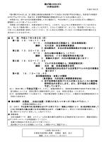 霞ヶ関OPENゼミ
