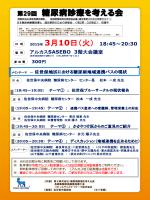 第29回糖尿病診療を考える会 - TOP= of 長崎県糖尿病療養指導士会