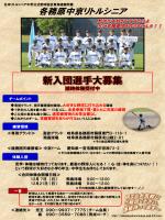 【募集チラシ】 (PDF) - 各務原中京リトルシニア