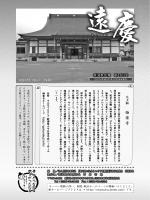 「遠 慶」109号 - 新潟教区教務所