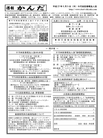 先週 2/26 のMS 出席:31 社 33 名 ~ 掲示板 ~ 千代田区倫理法人会