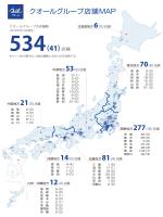 クオールグループ店舗MAP PDF版
