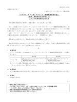 愛称:資産配分おまかせくん - 三井住友アセットマネジメント