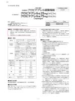 日本薬局方 クロピドグレル硫酸塩錠