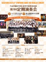 第2回定期演奏会 - 片山学園中学校
