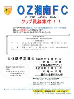 クラブ員募集中!! - OZ湘南HP_TOP