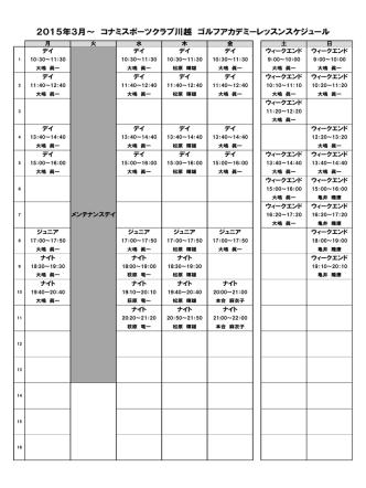 2015年3月~ コナミスポーツクラブ川越 ゴルフアカデミーレッスン