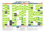 平成27年度第1期(2015年4~6月分) 大田区総合体育館スポーツ教室