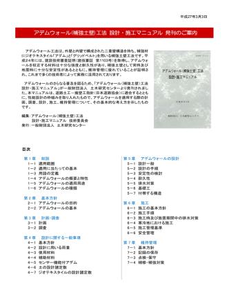 (補強土壁)工法 設計・施工マニュアル 発刊のご案内