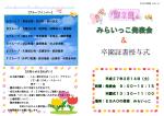 【グループメンバー】 Aグールプ:栗原波那・西沢彩・前川悠太 Bグループ