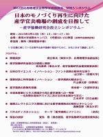 日本のモノづくり再生に向けた産学官共鳴場の創成を目指して