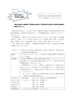 (お知らせ) 平 成 2 7 年 3 月 1 9 日 地方独立行政法人京都市産業技術研