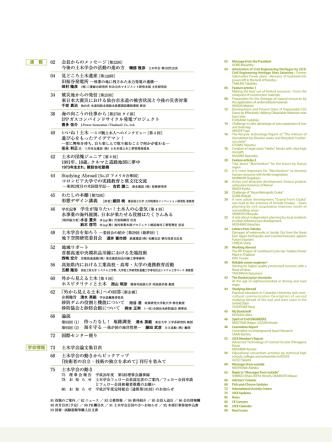 02 会長からのメッセージ 今後の土木学会の活動の進め方 磯部 雅彦