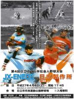 第4回日立さくら杯社会人野球大会チラシ(PDF形式 727