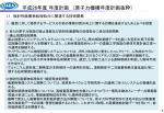 平成26年度計画 - 日本原子力研究開発機構