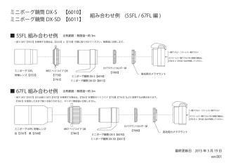 55FL 組み合わせ例 67FL 組み合わせ例 ミニボーグ鏡筒 DX