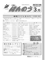 平成22年3月15日号 (ファイル名:h220315 サイズ:4.21MB)