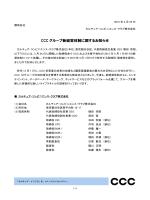 CCC グループ新経営体制に関するお知らせ;pdf