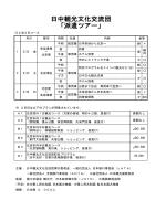 日中観光文化交流団 「派遣ツアー」;pdf