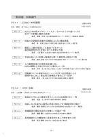 一般演題 医師部門;pdf