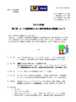 第1回U12福岡県トレセン~前期選手選考会