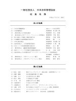 一般社団法人 日本衣料管理協会 社 員 名 簿