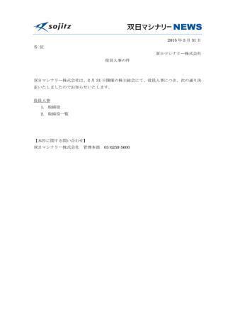 2015 年 3 月 31 日 各 位 双日マシナリー株式会社 役員人事の件 双日