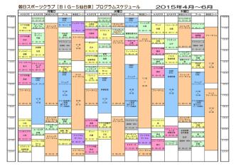 2015年1月からのプログラムスケジュールを掲載しました