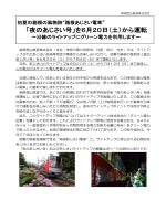 「夜のあじさい号」を6月20日(土)から運転
