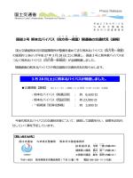 国道3号 熊本北バイパス - 国土交通省 九州地方整備局