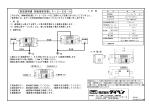 取扱説明書 同軸用保安器LP-2-EB-H