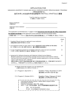 APPLICATION FOR (PROGRAM C) 金沢大学人文社会科学系短期