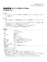 製品説明書 オーバーラミネートフィルム D-36/D-37